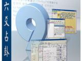 原装台湾六爻占卦卜卦软件,NCC-916五术星侨软件,终身免费升