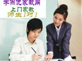 上海徐汇枫林路小学语文老师家教上门