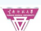 云南师范大学成人高考专升本招生简章-2017年函授