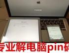 苹果电脑被锁定pin码找北京大拿苹果维修立等可取