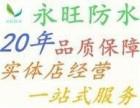苏州家庭维修哪家专业,选苏州永旺防水补漏公司
