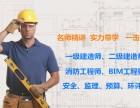 北京一级建造师 健康管理 造价工程师培训