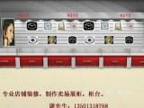 北京展柜制作公司专业北京展柜制作北京展柜批发