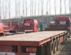 沧州附近有6.8米高拦车13米平板车出租