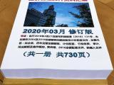 江西2020重要文件汇编