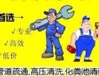 通州景馨家园快速通马桶 下水道 管道改造清洗