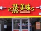 乌海蒸菜快餐加盟净利50%一天卖2000 月入5万