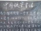 墨香书法培训中心