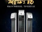 哈尔滨指纹锁智能锁防盗门锁芯销售全市免费上门安装