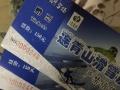 个人闲置连青山滑雪票,2月底到期