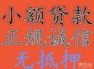 扬州无抵押贷款,银行利息,审核简单,包下!