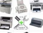 专业维修、租赁 复印机、打印机、电脑、硒鼓加粉