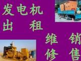 南海交流发电机维修,南海修品牌发电机组公司