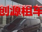 天津创源汽车租赁竭诚为您的出行做出我们期待的贡献