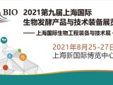 2021上海生物发酵展-张军
