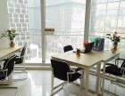 创业者请看!广州中小型办公室出租,可注冊免杂费