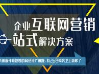 莆田高品质的商务卫士一站式网络营销公司,SEO优化渠道