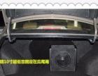 奇瑞E5汽车音响改装-珠海车元素
