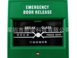 消防按钮/紧急打破玻璃开门制/报警按钮 碎玻/破碎开关/紧急按钮