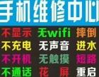 西宁万众专业手机维修,换屏,爆屏修复,主板维修,ID解锁