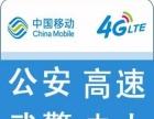 辽宁移动省网大客户跨市原号入网 省内14个城市的
