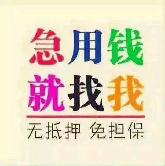芜湖南陵无抵押贷款应急周转急用钱当天下款不看征信不回访包下款