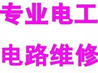沈阳市浑南新区专业电工上门维修 插座 空开 电路 灯具