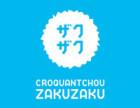 北京怎么加盟ZAKUZAKU泡芙 加盟渠道有哪些
