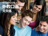 深圳英语一对一培训费用,罗湖成人英语培训机构哪里好