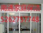 南通市专业家庭保洁,专修后保洁,出租房保洁,擦玻璃