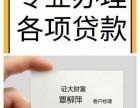 证大财富,柳州专业融资贷款,打卡工资就能贷,手续简单,放款快