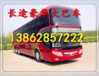 常熟到沧州的汽车票13862857222多少 多久客车/大巴