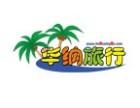 山东华纳国际旅行社有限公司