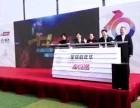 北京及周边专业设计启动仪式,出租舞台较设备