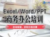 南京商务办公基础培训-WPS-Excel-PPT