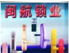 长乐闽航锁业 24小时专业开锁换锁 快速上门