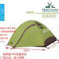 牧高笛户外双人双层三季家庭郊游帐篷MZ096001(彩笛)