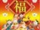 厂家批发出售2014年三维立体吸塑金马送福骏马鴻福年历挂历