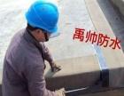 免费上门勘察(屋面、卫生间、阳台、等防水防渗堵漏)
