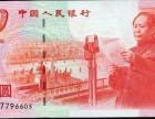 大连市回收收购现代金银纪念币熊猫金币,大连市回收咸丰當十當千