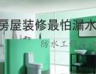 (专业)维修房屋漏水以及厨房卫生间防水防漏