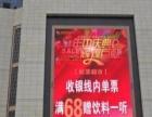 深圳专业LED电子广告屏制作维修、十年经验价格优惠