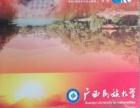 广西民族大学函授专业-酒店管理(大专、本科)招生