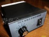 供应SS-A型单相交流电机调速器
