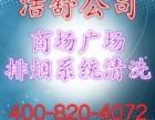 上海浦东新区油烟机清洗公司电话 专业的专业