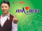北京老板燃气灶 维修各点 24H在线客服联系方式多少