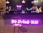上海微醺wedrink怎么加盟 微醺奶茶加盟费多少钱