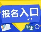 东莞怎么报名成人高考?想参加2018年成考的要注意啦!