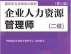 广州企业人力资源管理师二级面授班/网络班招生简章