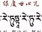 藏汉翻译及藏文录入